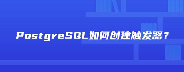 PostgreSQL如何创建触发器?