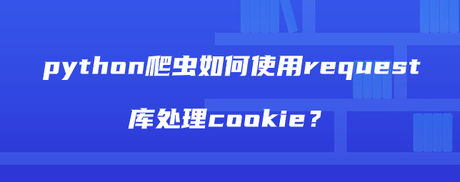 python爬虫如何使用request库处理cookie?