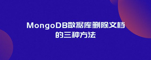 MongoDB数据库删除文档的三种方法