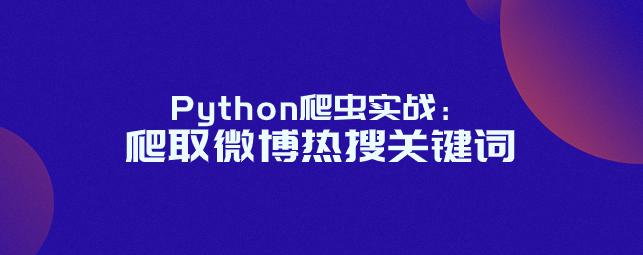 Python爬虫实战:爬取微博热搜关键词