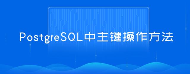 PostgreSQL中主键操作方法