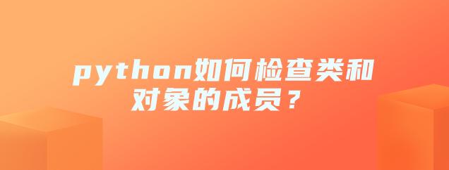 python如何检查类和对象的成员?