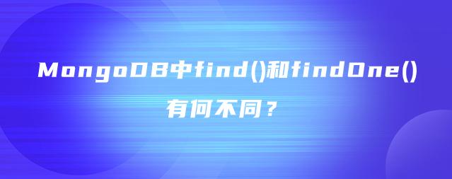 MongoDB中find()和findOne()有何不同?