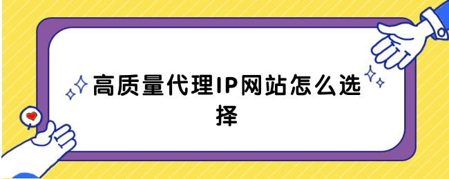 高质量代理IP网站怎么选择