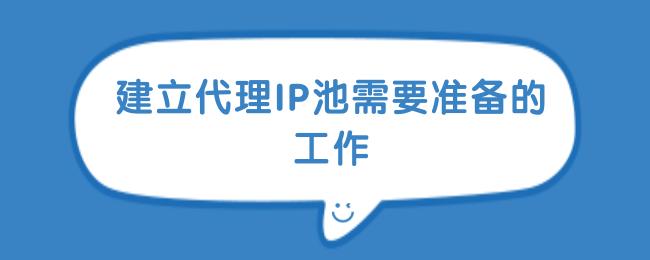 建立代理IP池需要准备的工作