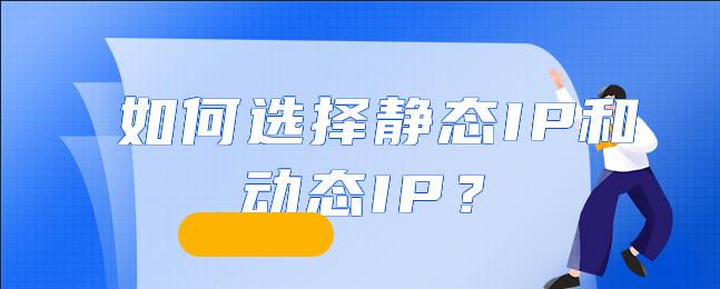 如何选择静态IP和动态IP?