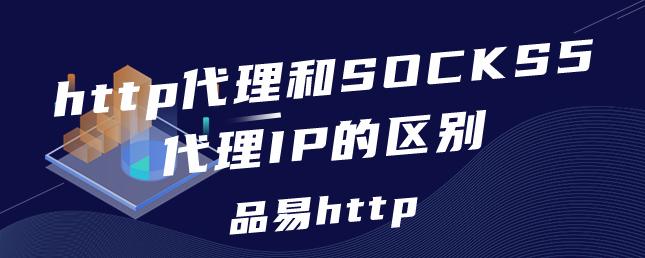 http代理和SOCKS5代理IP的区别