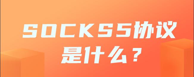 SOCKS5协议 是什么?