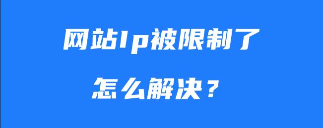 网站Ip被限制了怎么解决?