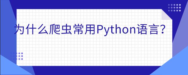 为什么爬虫常用Python语言?