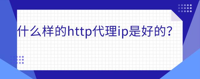 什么样的http代理ip是好的?