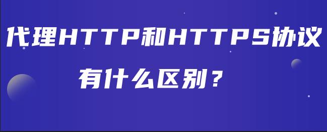 代理HTTP和HTTPS协议有什么区别?