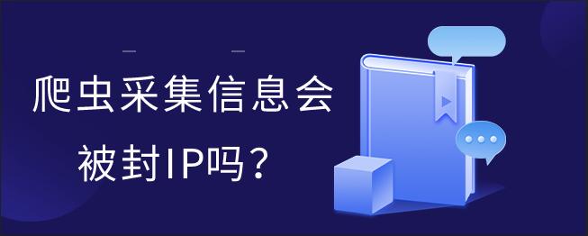 爬虫采集信息会被封IP吗?