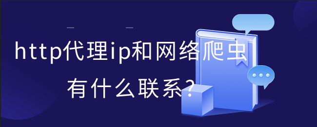 http代理ip和网络爬虫有什么联系?