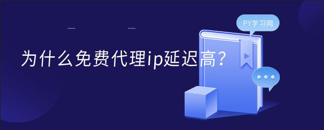 为什么免费代理ip延迟高?