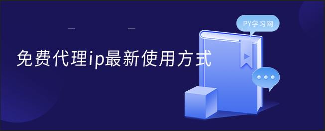 免费代理ip最新使用方式