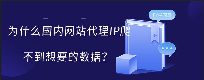 为什么国内网站代理IP爬不到想要的数据?