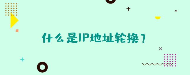 什么是IP地址轮换?