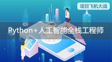 Python全栈+人工智能全栈工程师(项目飞机大战)