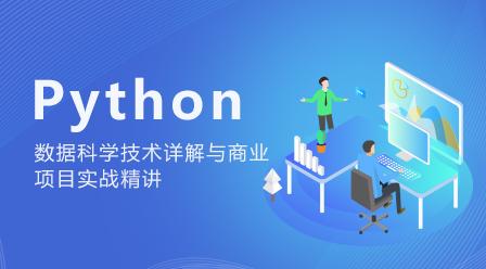 Python数据科学技术详解与商业项目实战精讲