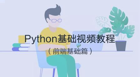 Python基础视频教程(前端基础)