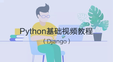 Python基础视频教程( Django)