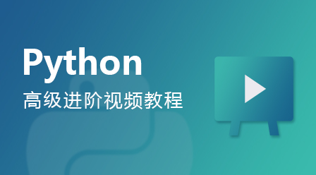 Python高级进阶视频教程
