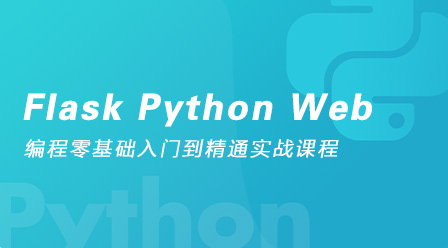 Flask Python Web编程零基础入门到精通实战课程
