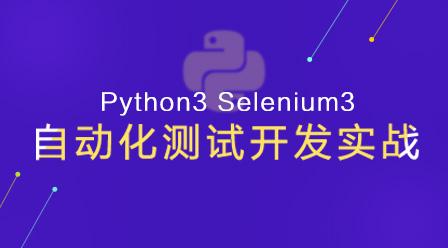 Python3 Selenium3 自动化测试开发实战