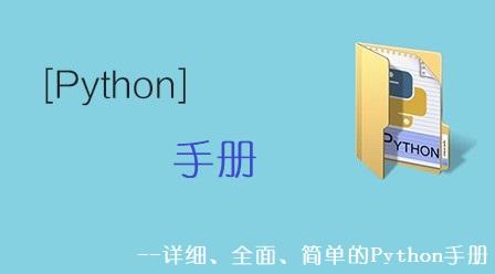 Python 手册