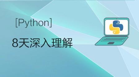 8天深入理解Python视频教程(黑马云课堂)