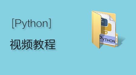 Python入门与进阶教学视频(极客学院)