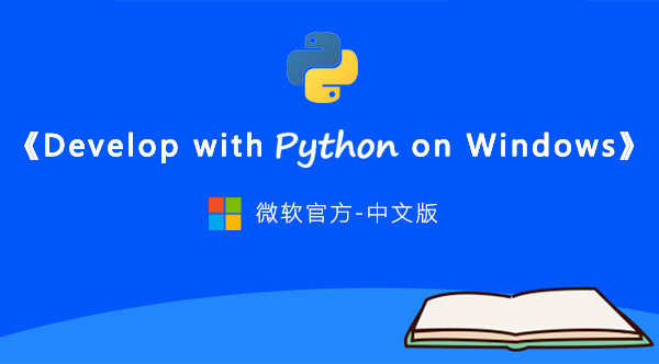 《Develop with Python on Windows》(微软官方-中文版)