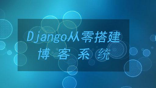 从0开发一个Django博客系统(黑马程序员)