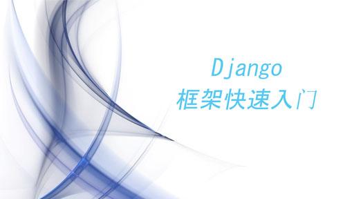 Django框架快速入门(黑马程序员)