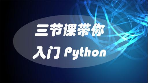 三节课带你入门python(青灯教育)