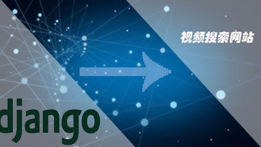 入门Django打造视频搜索网站(青灯教育)