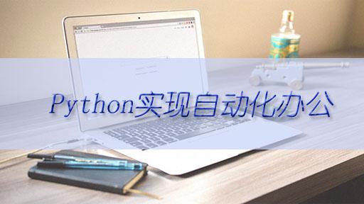 python实现自动化办公(PythonABC)
