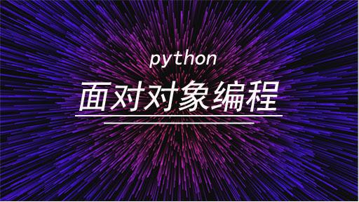 Python面对对象(Corey Schafer)