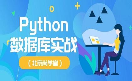 Python 数据库实战(北京尚学堂)