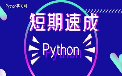 短期速成Python