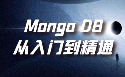 MongoDB入门到精通