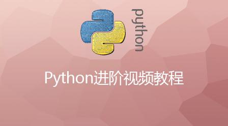 Python进阶视频教程