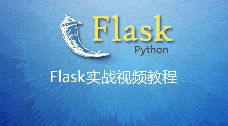 Flask实战视频教程