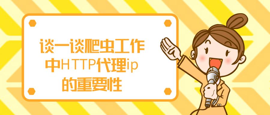 谈一谈爬虫工作中HTTP代理ip的重要性.png