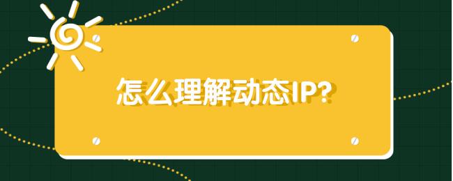 怎么理解动态IP?.png