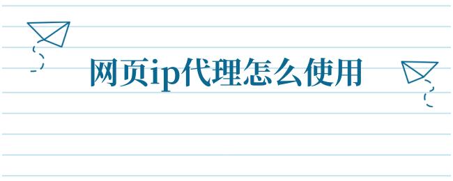网页ip代理怎么使用.png