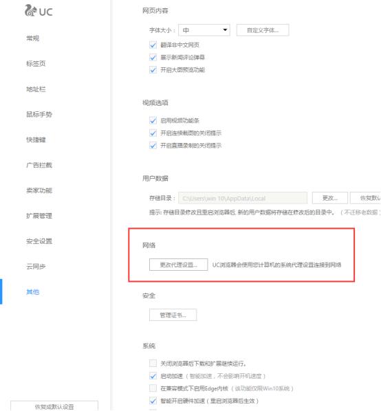 极光HTTP!在UC浏览器内设置代理IP3.png