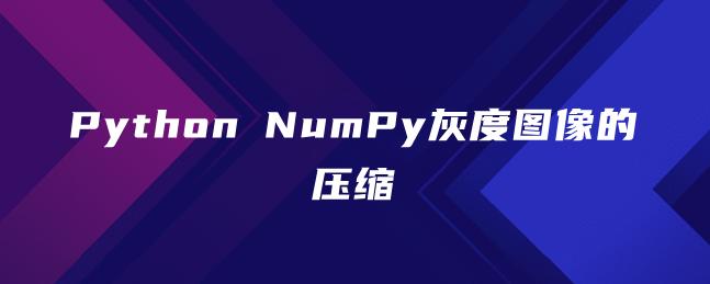 Python NumPy灰度图像的压缩