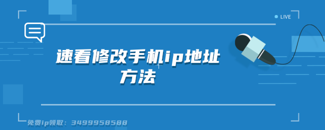 速看修改手机ip地址方法 (1).png